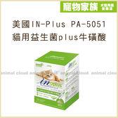 寵物家族-美國 IN-Plus PA-5051貓用益生菌plus牛磺酸 30包/盒