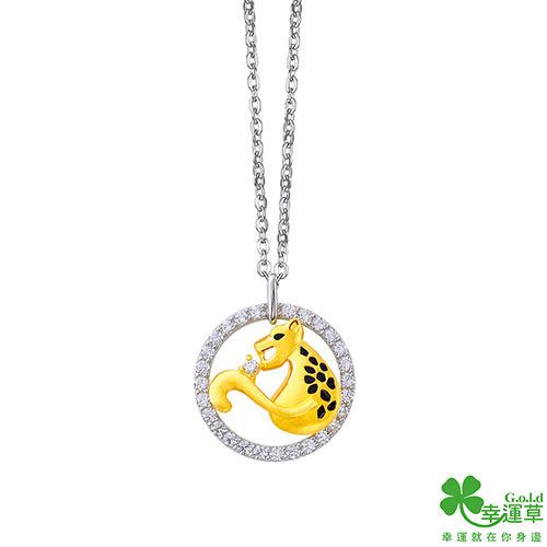 幸運草金飾 鑽豹 黃金/純銀項鍊