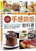 手感烘焙教科書:一次學會102種超人氣中、西式麵包、蛋糕、餅乾、派塔、慕斯,13