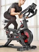 健身車 女鍛煉健身車家用腳踏室內運動自行車 【母親節特惠】