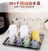 廚房瀝水盤不銹鋼雙層家用長方形多功能水杯托盤茶杯收納置物架子 st1527『伊人雅舍』