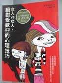 【書寶二手書T1/兩性關係_LHB】女人vs.女人絕對受歡迎的心理技巧_石井裕之 , 王麗芳