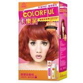 卡樂芙優質染髮霜-栗子銅棕(含A/B劑