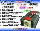 ✚久大電池❚ 變電家 SU-12040  純正弦波電源轉換器 12V轉110V  400W