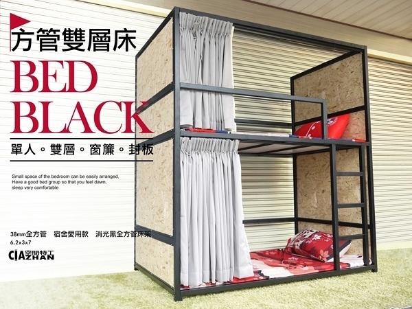 免運 雙層床單人床架組(3尺_38mm鐵管)宿舍設計款床架 上下舖 床組 床底 封板款 O5A718