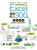 Excel職場新人300招【第二版】:函數、圖表、報表、數據整理有訣竅,原來這樣做會更快..