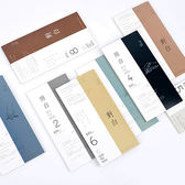 【BlueCat】拾光文人獨白與對白簡約便條紙 (附尺)