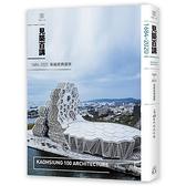見築百講:1684-2020高雄經典建築