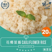 20包【熱一下】解凍即食料理包-花椰菜飯(100g/份 真空滅菌包裝)