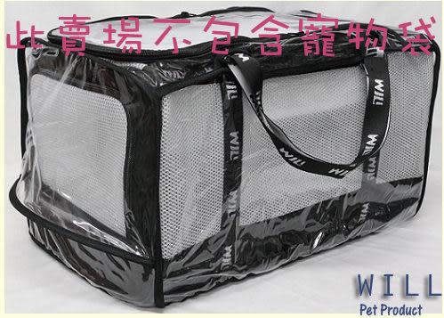 WILL設計+ 寵物用品*WB-03系列專用防風雨罩