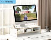 電腦顯示器增高架子屏幕墊高底座筆記本辦公室桌置物架桌面收納盒YYP ciyo 黛雅