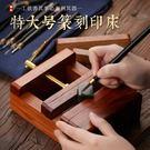 紅木雕刻工藝品酸枝木質印章夾篆刻印床刻床...