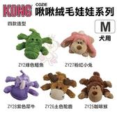 *KING WANG*美國KONG《Cozie-Ali 啾啾絨毛娃娃系列》M號 犬玩具