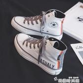 小臟橘帆布鞋女秋季新款學生韓版秋鞋板鞋子百搭網紅高筒潮鞋 新年禮物