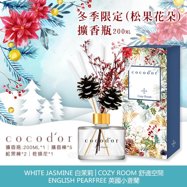 韓國Cocodor 冬季限定(松果花朵)擴香瓶 200ml
