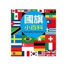 兒童百科(國旗小百科)(典藏新版)