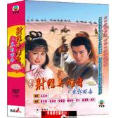 【停看聽音響唱片】【DVD】射鵰英雄傳之東邪西毒 1-20集