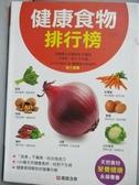 【書寶二手書T3/哲學_YBV】健康食物排行榜_于雅婷, 孫平, 健康養生堂編委會