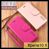 【萌萌噠】SONY Xperia10 II / Xperia1 II 韓曼小羊皮側翻皮套 帶磁扣 支架 插卡 全包矽膠軟殼 手機殼
