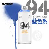 『ART小舖』西班牙蒙大拿MTN 94系列 噴漆 400ml 藍色系 單色自選