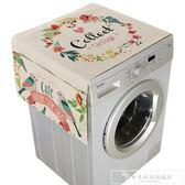 華麗萊棉麻布藝冰箱蓋布防塵布卡通田園滾筒洗衣機罩冰箱罩防塵罩『韓女王』