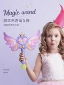 泡泡機 兒童電動吹泡泡機器少女心玩具同款全自動仙女照相機槍棒