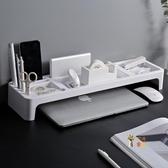 螢幕增高架 辦公室桌面鍵盤收納盒簡約電腦增高收納架雜物整理盒多功能置物架T 2色 雙12提前購