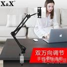 懶人支架床頭手機架調節平板電腦ipad架子通用床上用神器直播萬能桌面 小時光生活館