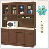 【水晶晶家具/傢俱首選】凡尼爾南檜5.3*7呎樟木色仿石紋面雙層餐碗櫃SB8323-1
