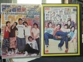 挖寶二手片-D51-000-正版DVD-華語【百分百感覺1+2/系列2部合售】-(直購價)