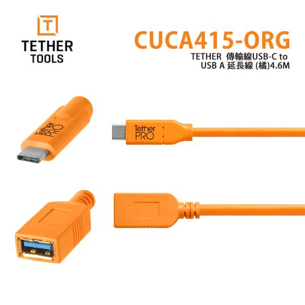 黑熊館 Tether Tools CUCA415-ORG 延長線 USB-C to USB A(橘)4.6M