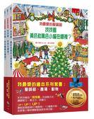 我最愛的繪本系列套書:聖誕節、農場、動物