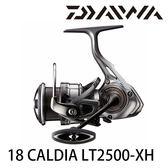 漁拓釣具 DAIWA 18 CALDIA LT2500-XH (紡車捲線器)