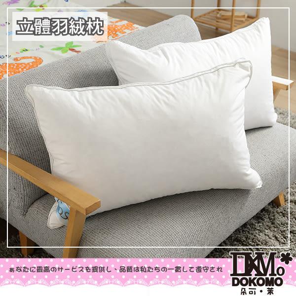 DOKOMO朵可•茉《100%水鳥羽毛舒柔立體羽絨枕》☆MIT台灣製造☆飯店專用,給您度假般的好品質