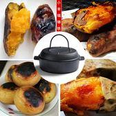 加厚鑄鐵紅薯鍋家用烤地瓜鍋燒烤土豆玉米生鐵烤鍋烤紅薯神器