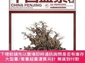 簡體書-十日到貨 R3YY【中國盆景賞石201212】 9787503868467 中國林業出版社 作者:作者: