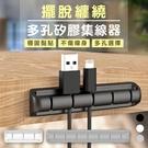 【極簡主義!矽膠集線器】線材收納 矽膠集線器 理線器 夾線器 多孔集線固定槽