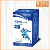 ※新品上市! 悠活關健複方膠囊UC-II+玻尿酸 (30粒/盒)|悠活原力