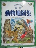 【書寶二手書T4/少年童書_XFB】圖繪動物地圖集_芭芭拉.泰