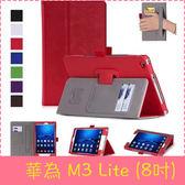 【萌萌噠】華為 HUAWEI MediaPad M3 Lite (8吋) 手托相框式側翻平板保護套 支架 直插皮套 防摔保護皮套