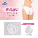 《貼身寶貝》便利三角免洗褲(5件/包) M/L/XL (多款任選) ◆86小舖 ◆
