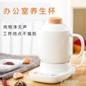 辦公室養生杯多功能花茶壺全自動養生壺小型陶瓷杯家用電熱燉杯 【快速出貨】