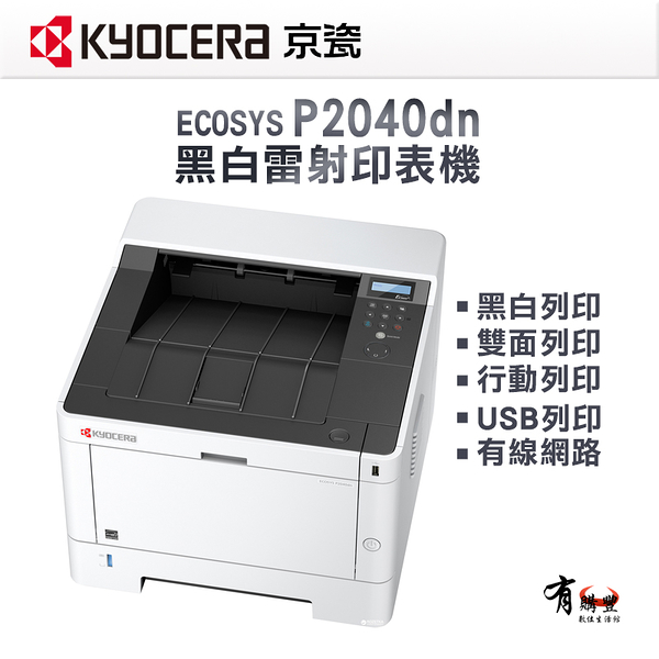 KYOCERA 京瓷 ECOSYS P2040dn A4黑白雷射印表機 雙面 行動列印 有線網路