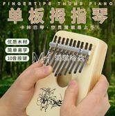 卡林巴拇指琴拇指鋼琴10音手指琴簡單易學樂器卡林巴琴便攜式  瑪奇哈朵