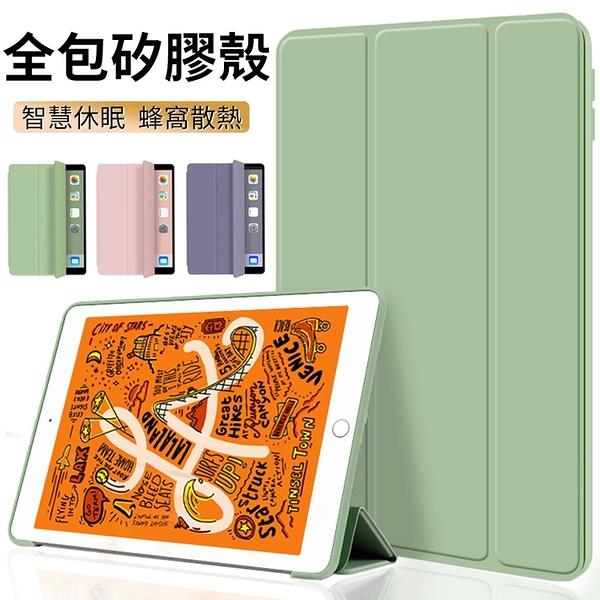 現貨 iPad 2 3 4 Pro 11 2020 12.9 Air 10.5 Mini5 7.9吋 悅色系列 平板皮套 三折 休眠 支架 全包 保護套