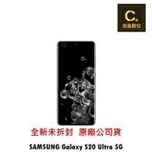SAMSUNG Galaxy S20 Ultra 5G 512G 空機 板橋實體門市 【吉盈數位商城】歡迎詢問免卡分期
