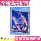 【粉色限定款】日本 Meruru 隱形眼鏡 穿戴輔助器 衛生安全 簡單 隱形眼鏡神器 【小福部屋】