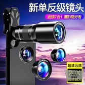 手機鏡頭超廣角微距魚眼蘋果通用高清單反長焦外置外接拍照輔助【小檸檬3C】