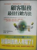 【書寶二手書T7/行銷_ZJU】顧客服務-最佳行銷方法_Rick Crandall