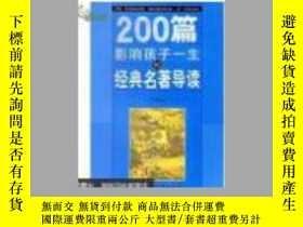 二手書博民逛書店200篇影響孩子一生的經典名著導讀:中國卷罕見.··Y16225